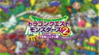 3DS版DQM2 イルとルカの不思議なふしぎな鍵 実況Part6 打倒ヘルコンドル編