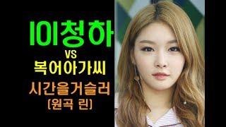 [Audio]복면가왕 IOI청하(꽃새우)vs복어아가씨 - 시간을거슬러(원곡 린)
