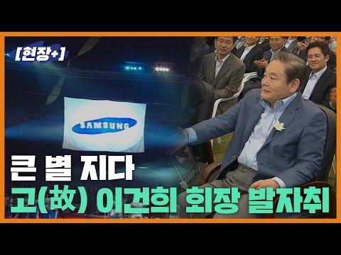 [현장+]고(故) 이건희 회장, 경제 영웅의 발자취