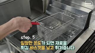 [WECOOK 사직] 공유주방 전기튀김기