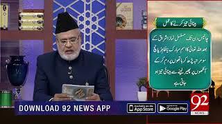 Nuskha : Binai taiz krne ka amal | 4 Dec 2018 | Subh e Noor | 92NewsHD
