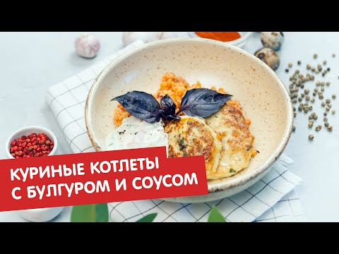 Куриные котлеты с булгуром и соусом | Дежурный по кухне