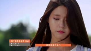 《橘子果醬 Orange Marmalade 電視原聲帶》發行預告:Lily M - 膽小