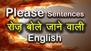 रोज़ बोले जाने वाली इंग्लिश Daily English speaking practice through Hindi | Sentences with Please