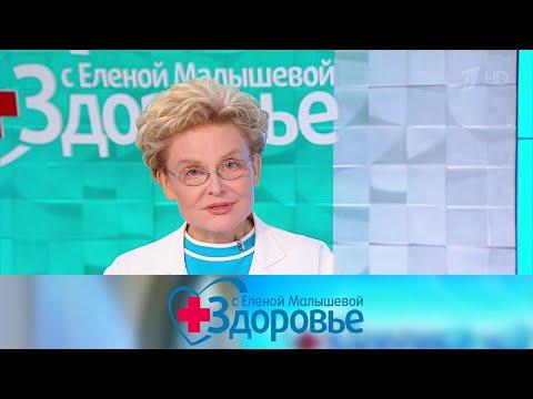 Здоровье. Выпуск от 19.09.2021 photo