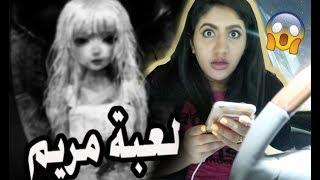 لا تلعب لعبة مريم الساعه 12:00 الليل !! ( طلبت فلوس مني !!)