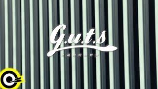 兄弟本色 G.U.T.S【把最甜的都給妳 Call me】Official Music Video