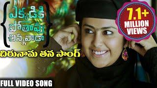 Ekkadiki Pothavu Chinnavada Latest Telugu Movie Songs || Chirunama Thana || Nikhil, Avika Gor