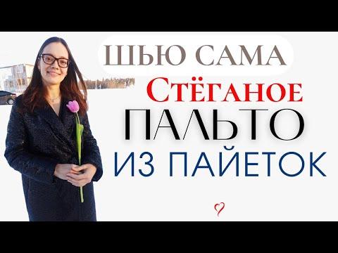 Шью сама СТЁГАНОЕ ПАЛЬТО из ПАЙЕТОК/Burda 8/2012