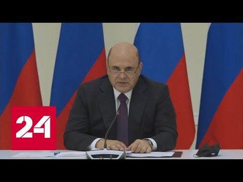 Мишустин призвал быстрее оценить ущерб от пожаров и паводков на Дальнем Востоке - Россия 24 