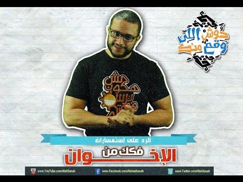 ألش خانة | حوش اللي وقع منك .. الرد على إستفسارات فكك من الإخوان