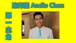 第一主角: 红星大奖之 Andie Chen 陈邦鋆 : 新加�新传媒最佳男主角,最佳男�角,�大入�(�年,你還好嗎,大英雄,警徽天�, 红星大奖,新加�娛樂)