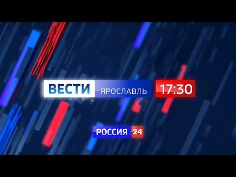 Вести-Ярославль от 12.05.2020 17.30