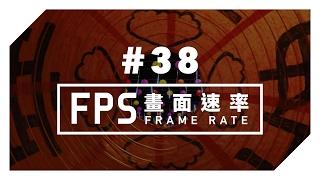 GoPro 教學 - #38 - 了解【畫面速率】想拍『慢動作』必看