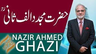 Subh E Noor | Imam Rubani Hazrat Mujaddid Alf Sani (RA)  | 6 Nov 2018 | Headlines | 92NewsHD