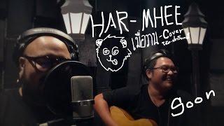 เมื่อวาน - โอ๊ต ปราโมทย์ (Cover by Har Mhee) Teaser