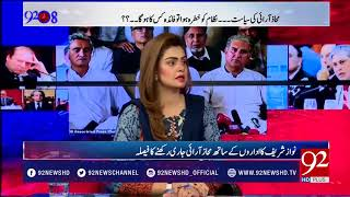 92at8 - 31 October 2017 - 92NewsHDPlus