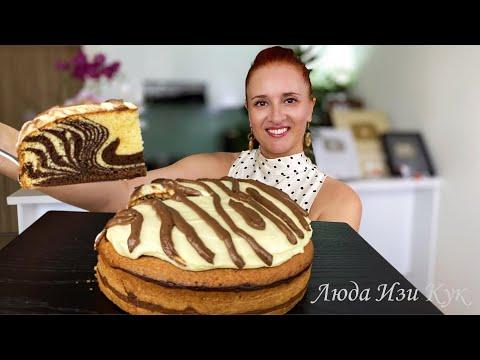 Пирог торт ЗЕБРА пирог на все времена Лучший МРАМОРНЫЙ КЕКС Люда Изи Кук выпечка Marble Cake Recipe