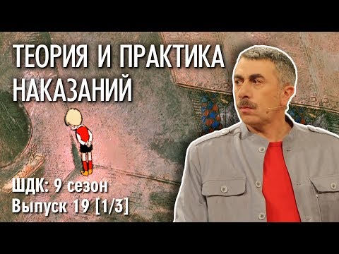 Теория и практика наказаний - Доктор Комаровский