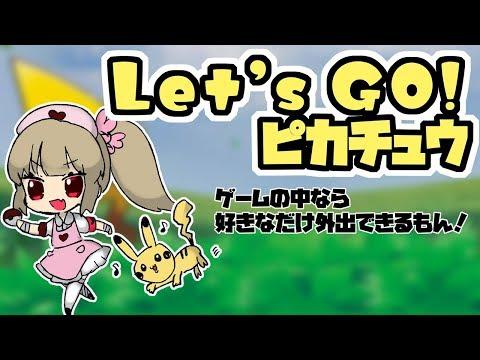 Let's GO!ピカチュウ・・・