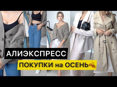 ПОКУПКИ на ALIEXPRESS  со СТИЛИСТОМ / Ирина Гуру Шопинга AliExpress