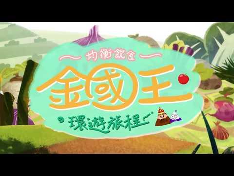均衡飲食金國王的環遊旅程 - YouTube