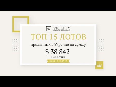 ТОП дорогих лотов за 06.05-12.05. Аукцион Виолити 0+ photo