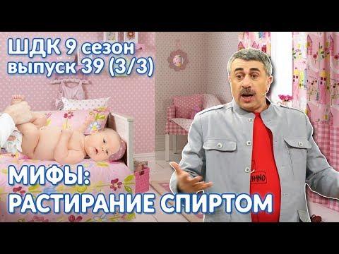 Мифы: растирание спиртом - Доктор Комаровский
