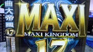 MAXI KINGDOM 舞曲大帝國 17 - 一串心