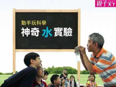 【親子天下】動手玩科學:神奇水實驗 - YouTube