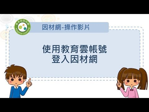 因材網-使用教育雲帳號登入因材網 - YouTube