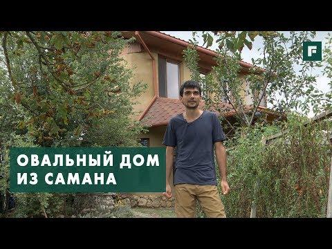 По своему проекту: Овальный дом из самана в Крыму // FORUMHOUSE