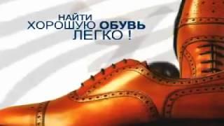 Обувной салон ЭДЕМ