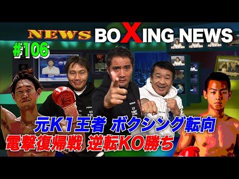 Vol.106【2021 ボクシングNews】K1王者・武居由樹ボクシング転向/中谷正義 4団体統一世界ライト級王者へ!