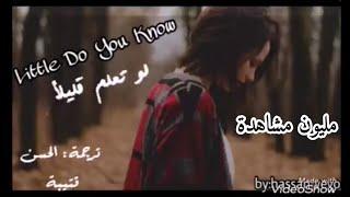 Alex and sierra - little do you know lyrics مترجمة
