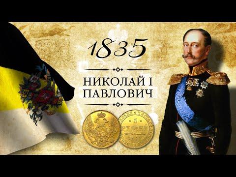 Монета 5 рублей (полуимпериал) 1835 года, СПБ-ПД photo