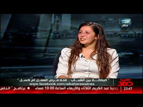 القاهرة 360 | لقاء مع نماذج نسائية عاملة ناجحة تقضى على فكرة أزمة البطالة