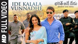 Ide Kalala Vunnadhe Full Video Song    Bharat Ane Nenu    Mahesh Babu, Kiara Advani, Devi Sri Prasad width=
