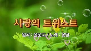사랑의 트위스트(설운도) - 꽃담(이형무)