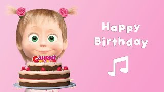 Masha and the Bear - 🎂  Happy Birthday!  (Karaoke 🎤   | Cartoon 2017 | Nursery Rhymes)