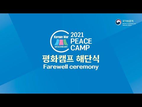 2021 유엔참전용사 후손 미래세대 평화캠프 해단식
