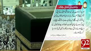 Irshad e Bari Talla   6 July 2018   92NewsHD