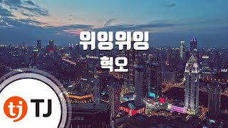 [TJ노래방 / 여자키] 위잉위잉 - 혁오 (Wi Ing Wi Ing - hyukoh) / TJ Karaoke