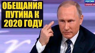 Что обещал Путин