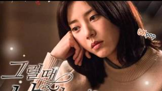 Woo Yerin-At that Day Comes  MV (Sub Español - Hangul - Roma) [Mrs. Cop 2OST]