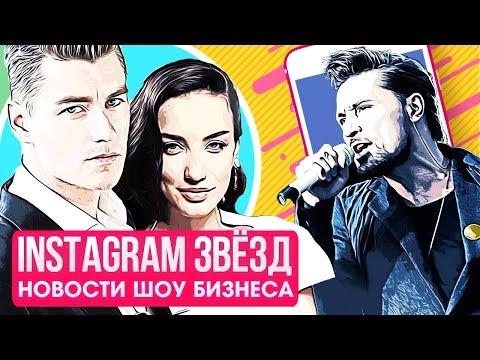 ИНСТАГРАМ ЗВЕЗД. Дайнеко и Воробьев снова вместе, кто она женщина года, какие льготы положены Билану