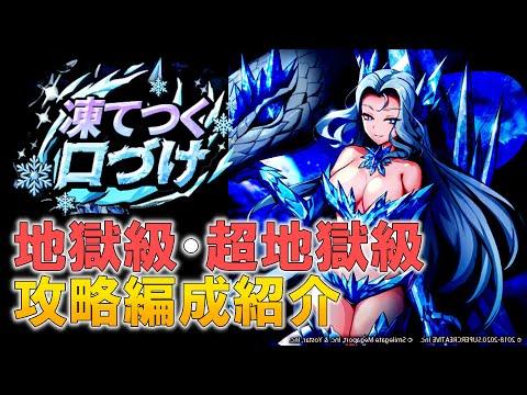 【エピックセブン】降臨イベント 氷結のエリシア 地獄級・超地獄級攻略編成紹介【Epic 7】