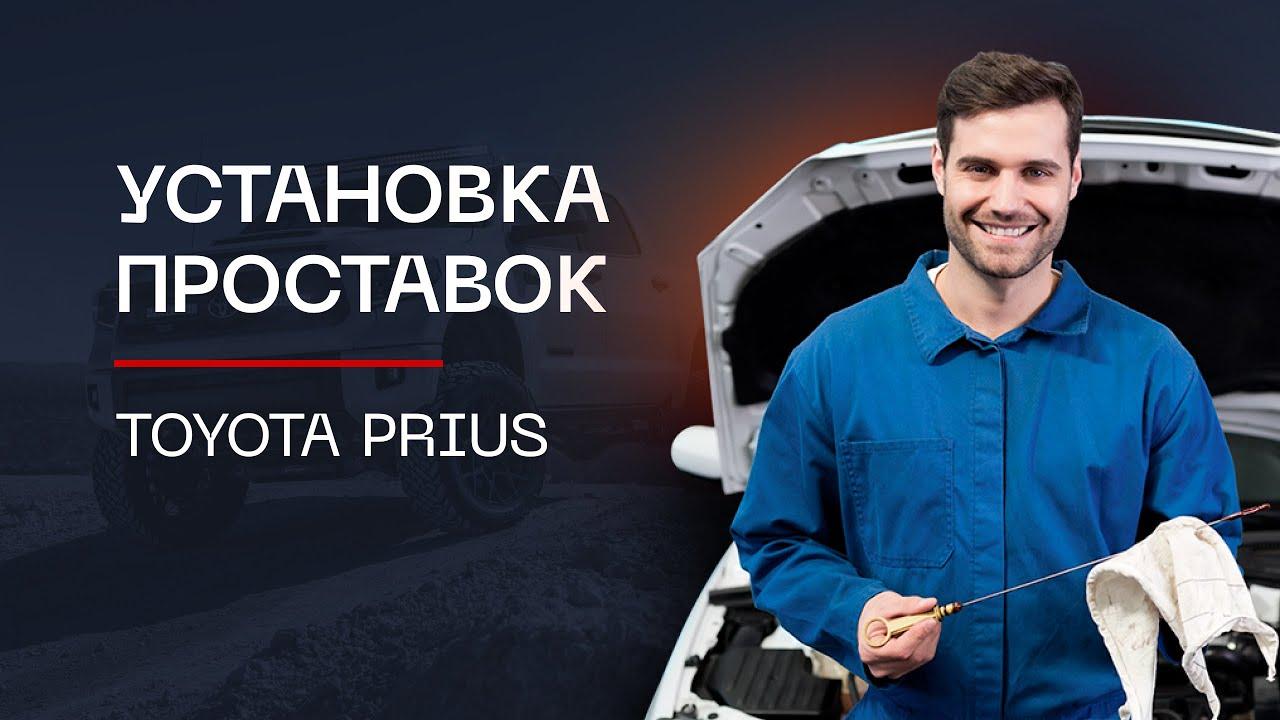 ⚙️Проставки для увеличения клиренса на автомобиль Toyota Prius | ⭕️Автопроставка