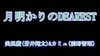月明かりのDEAREST / 美風藍(CV:蒼井翔太)&カミュ(CV:前野智昭)【Cover】