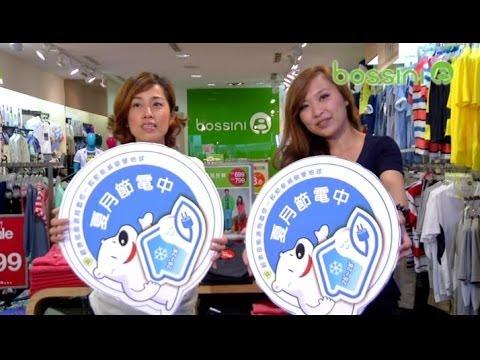 2014 夏月節電運動~bossini(堡獅龍)